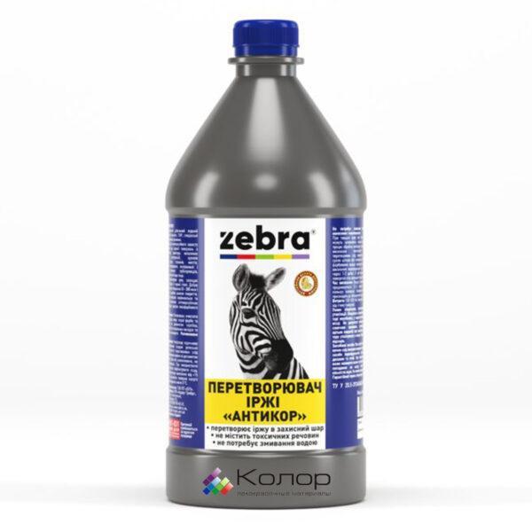 Преобразователь ржавчины Антикор Zebra